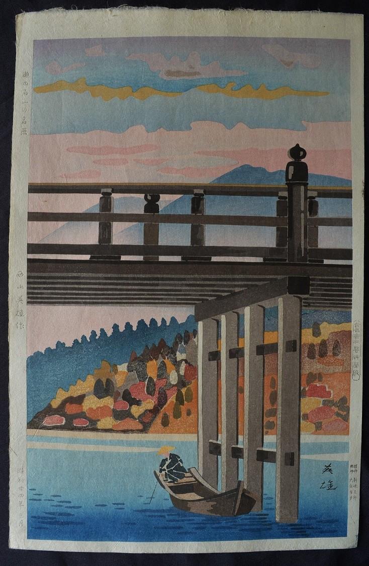 NISHIYAMA HIDEO: #P2043 SANJO BRIDGE