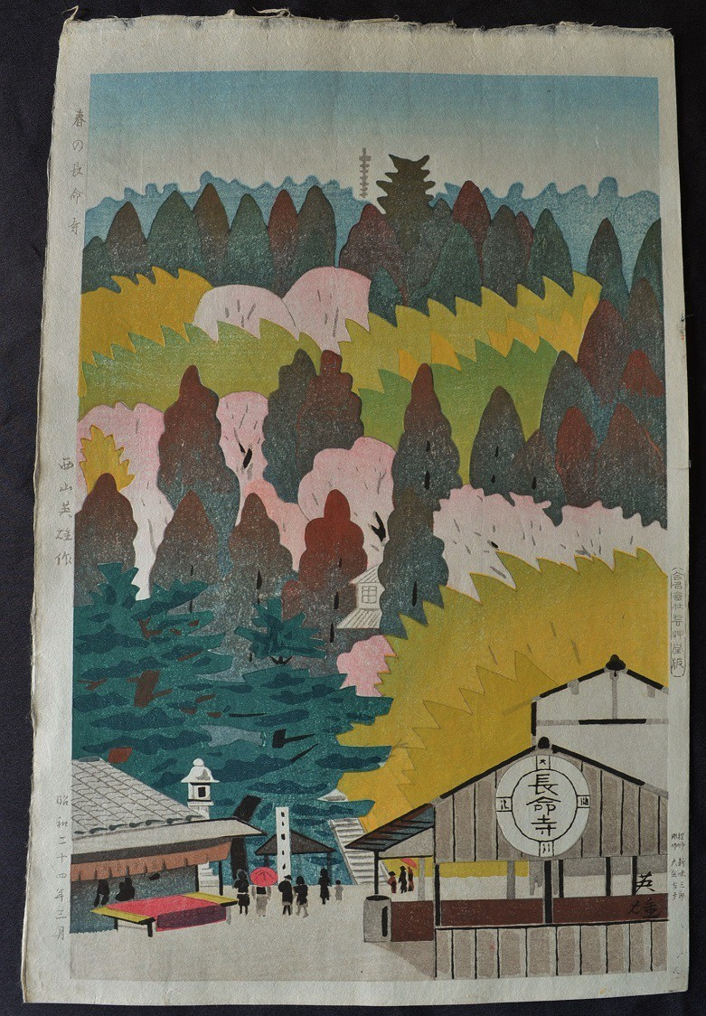NISHIYAMA HIDEO: #P2042 SPRING AT CHOMEI TEMPLE