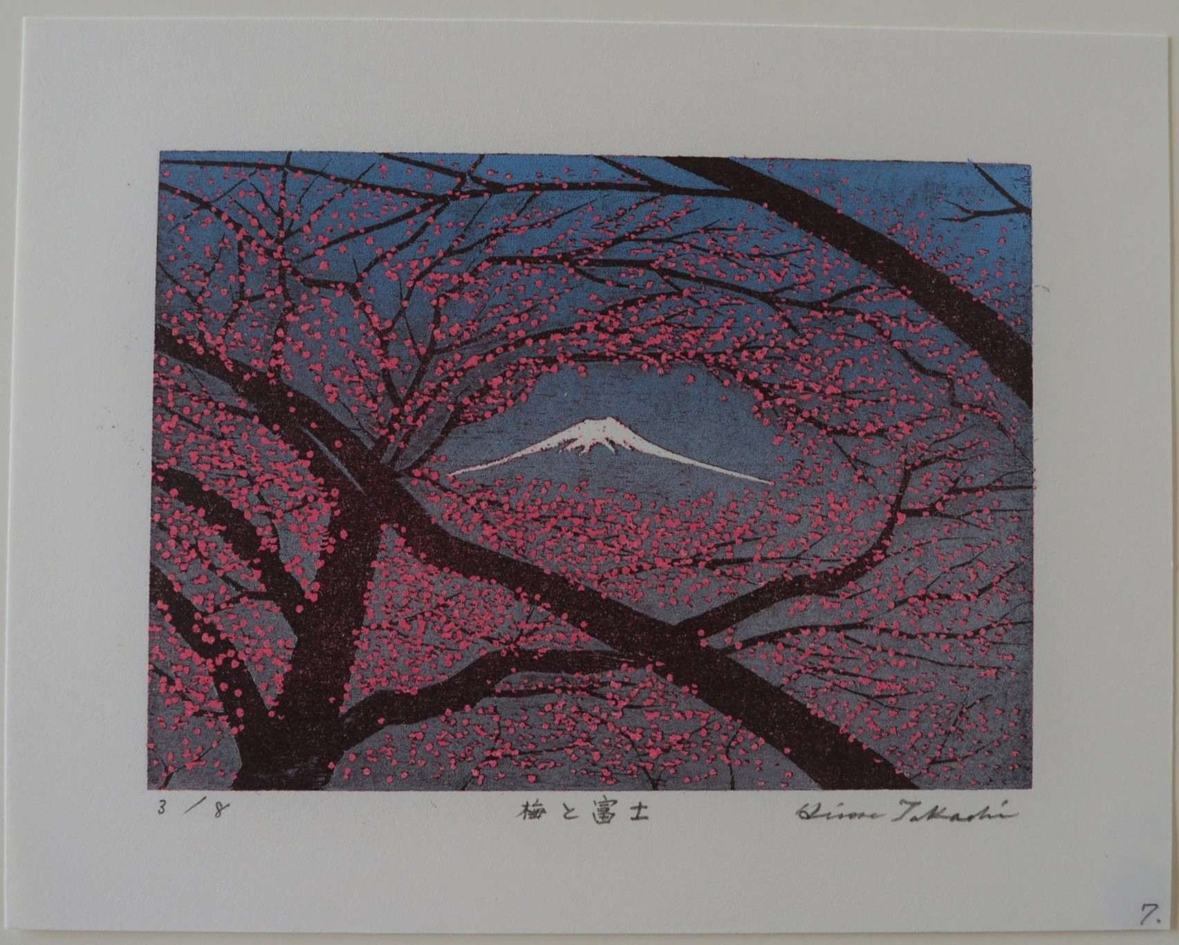 Takashi Hirose: #P4525 UMI NO FUJI - PLUM TREE AND MOUNT FUJI
