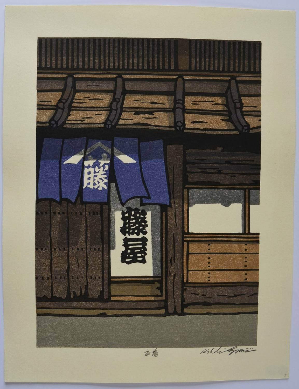 Katsuyuki Nishijima: #P4509 SOYOFUKI - MILD WIND