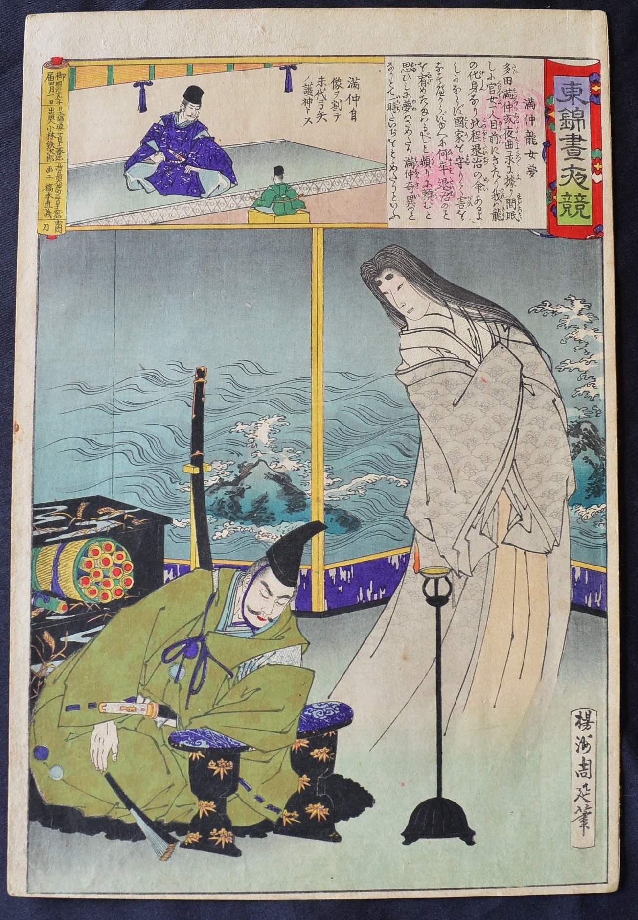HASHIMOTO CHIKANOBU: #P3335 MITSUNAKA'S DREAM OF THE DRAGON WOMAN (1886)