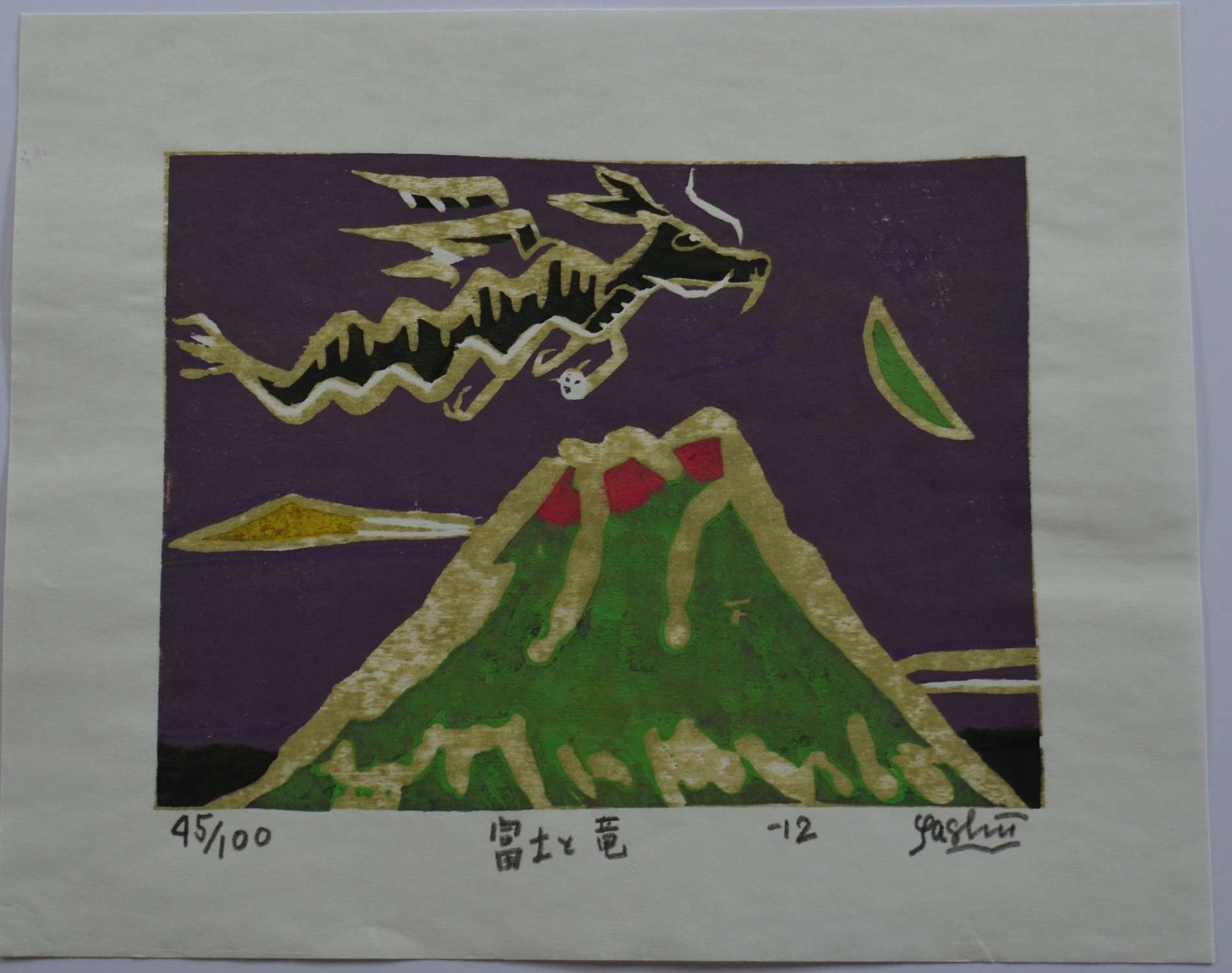 Gashu Fukami: Mt Fuji and Dragon