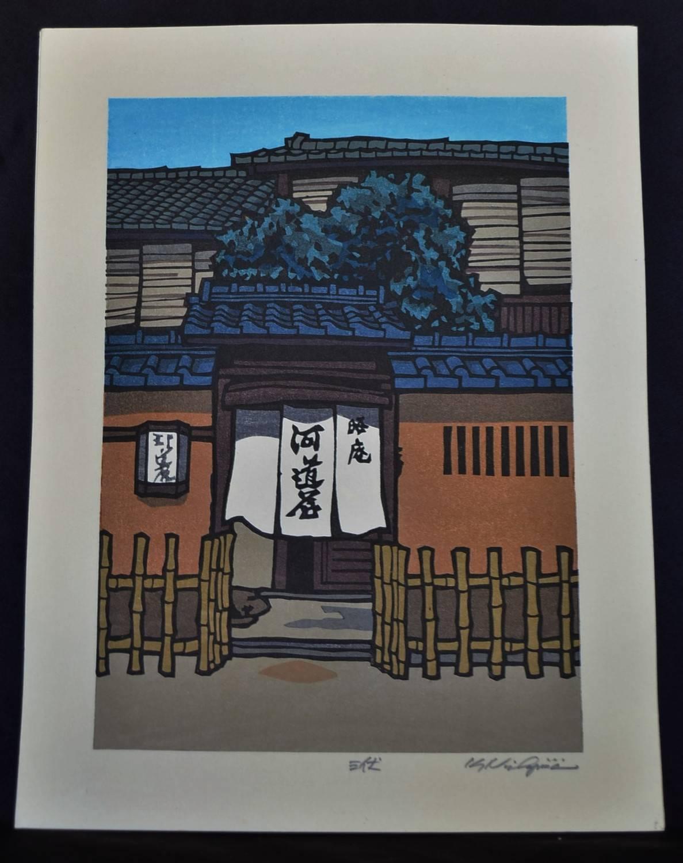 Katsuyuki Nishijima: #P4907 NAITSU - SUMMER