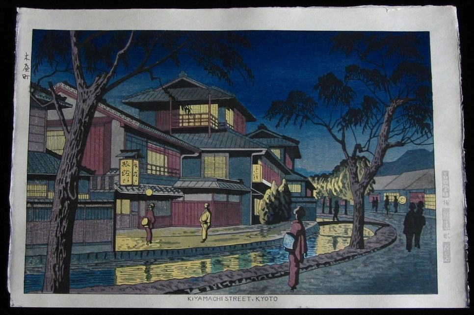 Takeji Asano: #P1263 KIYAMACHI STREET, KYOTO