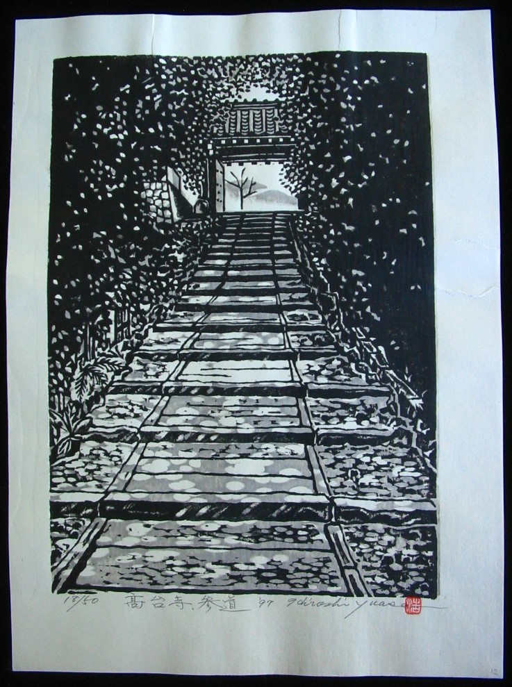 Hiroshi Yuasa: #P1586 STAIRS TO TEMPLE GATE