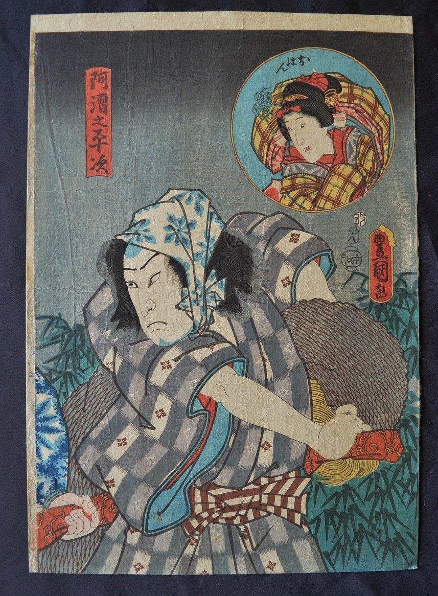 UTAGAWA KUNISADA: #P1729 SAMURAI 1853 to 1857