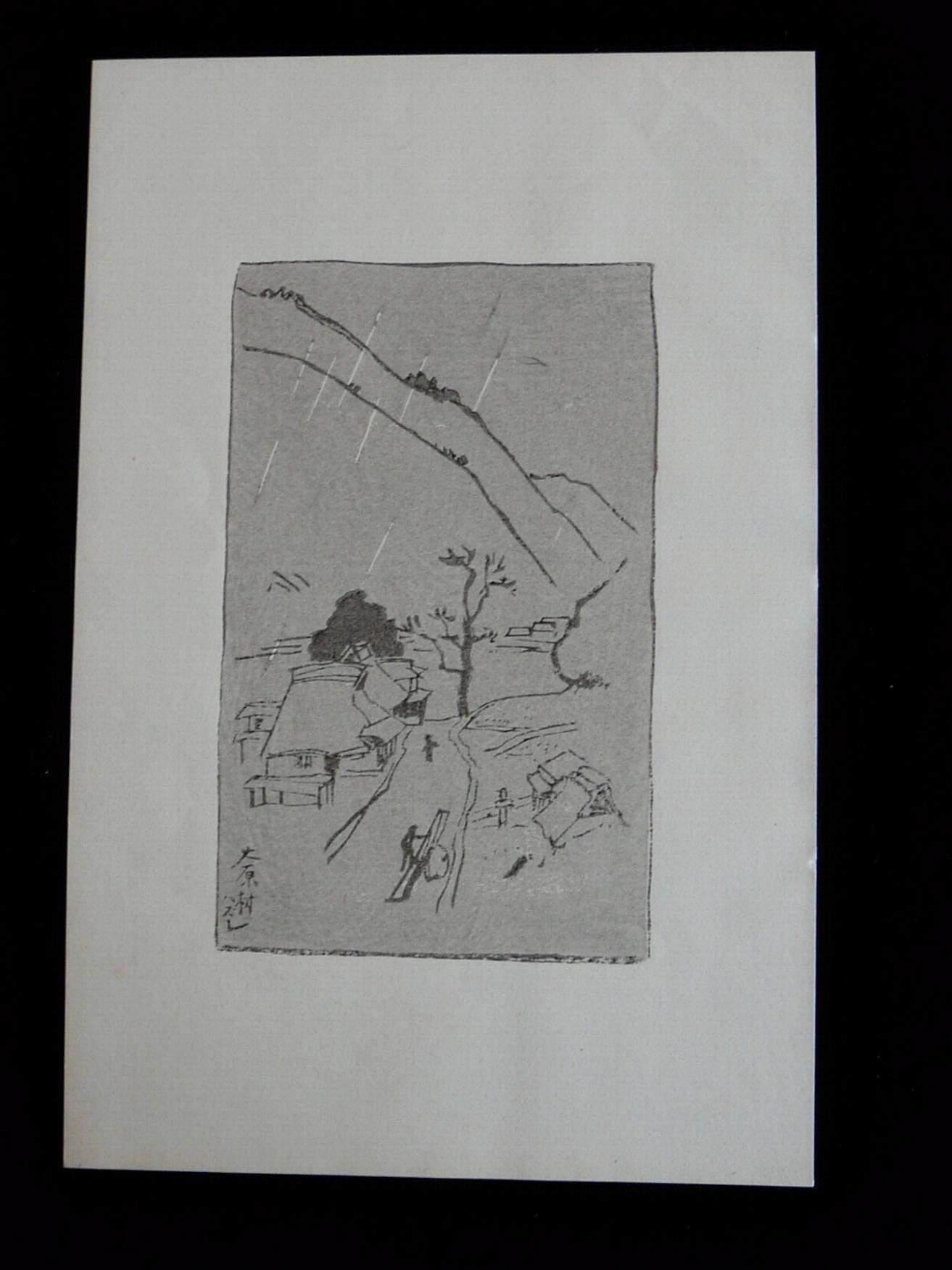 HIROMITSU NAKAZAWA: #P1782 BOHARA MURA