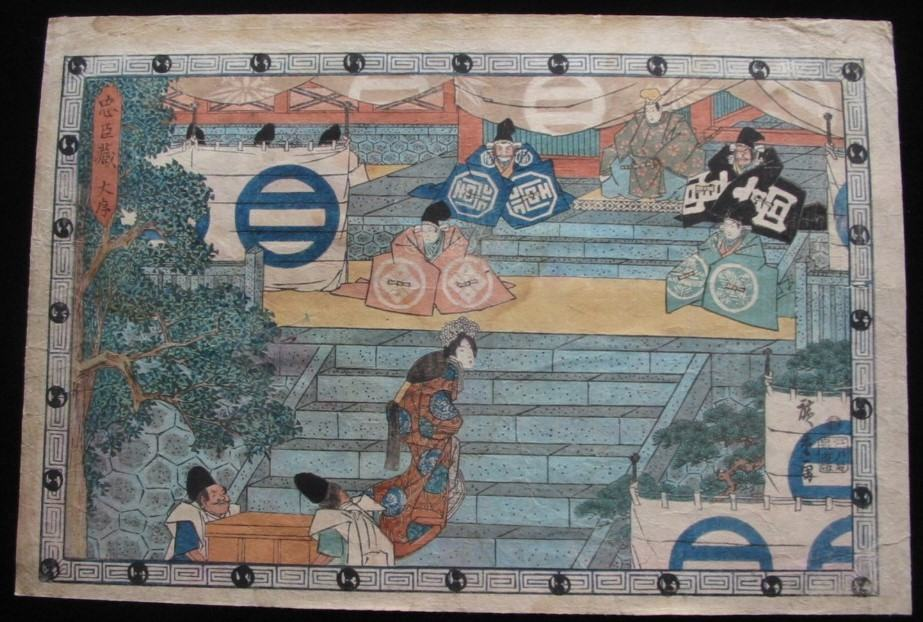 Ando Hiroshige: #P1804 ACT ONE FROM THE CHUSHINGURA SERIES DATED 1836