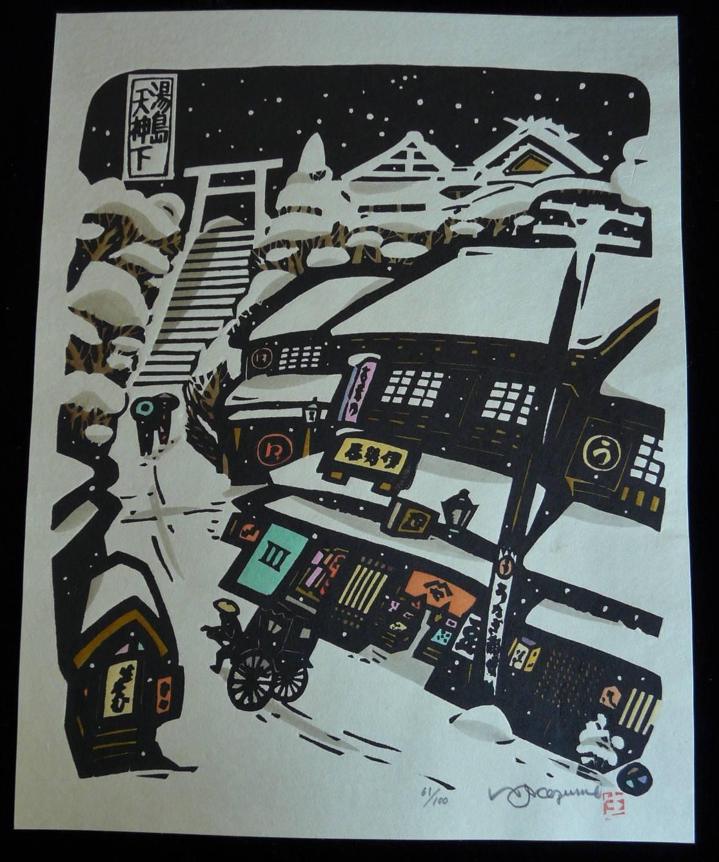 KIYOSHI IKEZUMI: #P2029 YUSHIMA TENJINSHITA - BELOW THE TANJIN SHRINE AT YOSHIMA, TOKYO