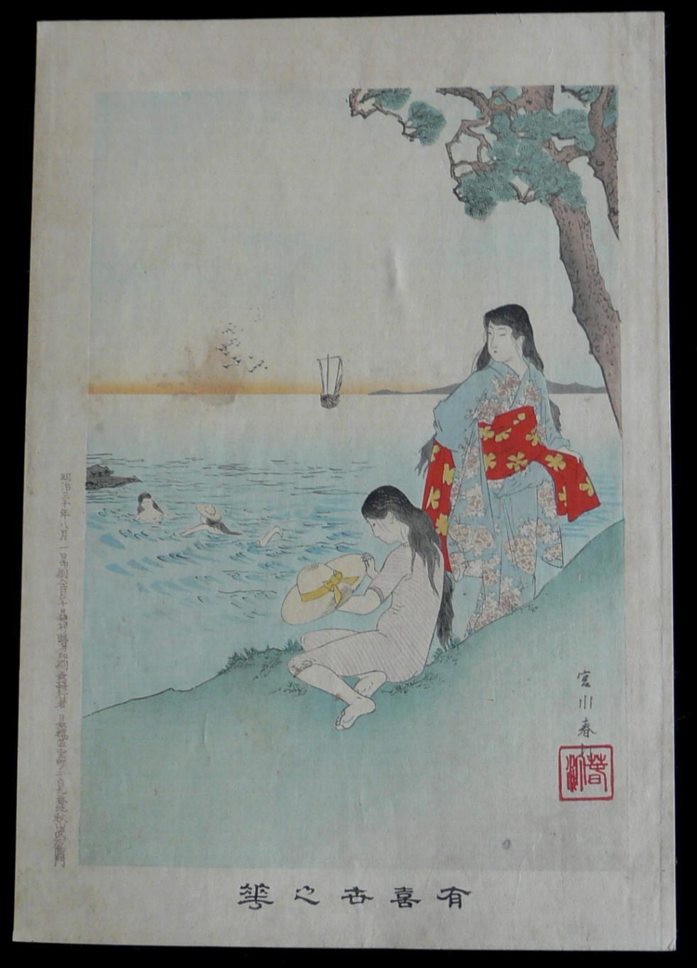 MIYAGAWA SHUNTEI: #P2103 FROM THE SERIES YUKIYO NO HANA - FLOWERS OF THE WORLD OF PLEASURE (1897)