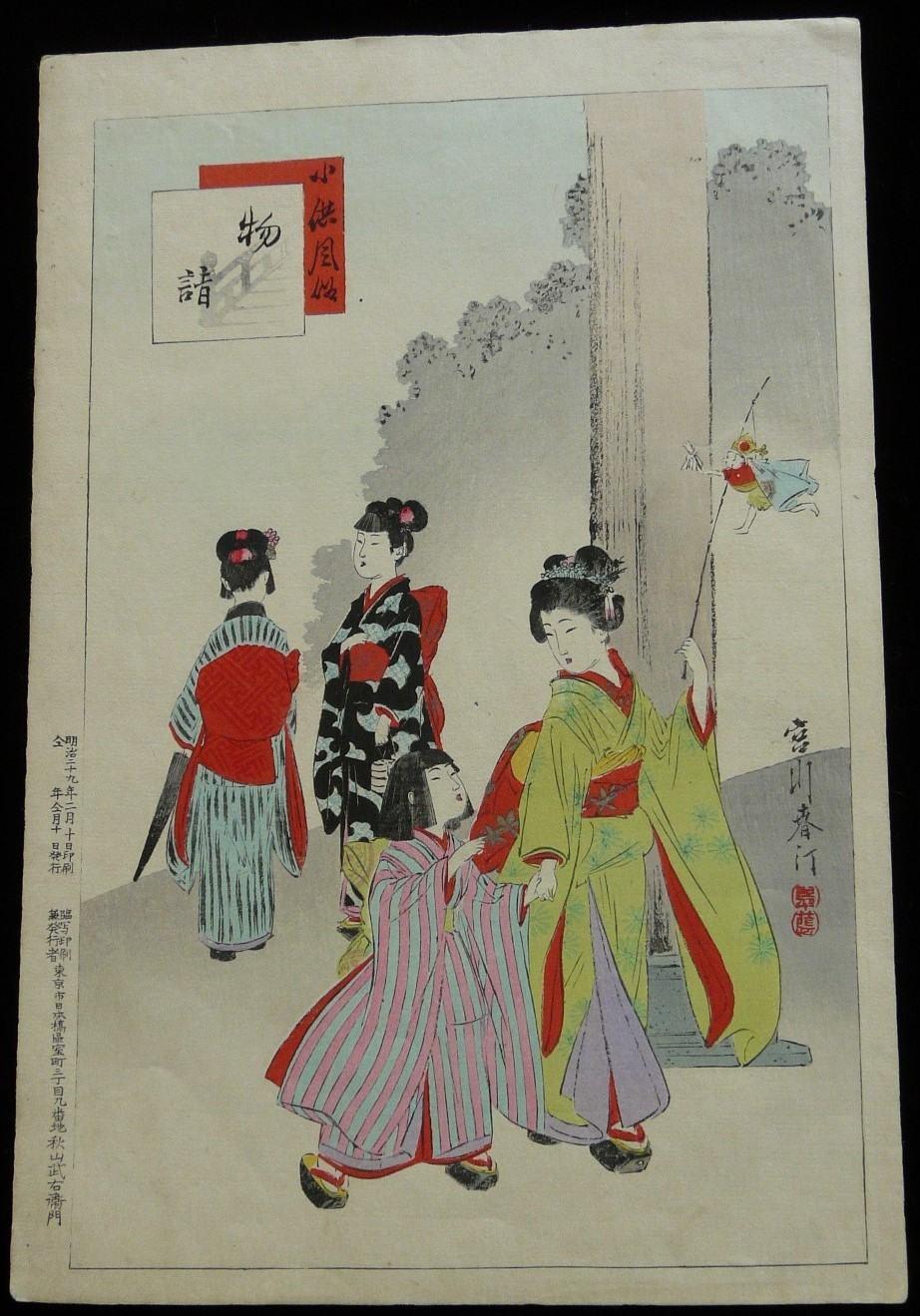 MIYAGAWA SHUNTEI: #P2298 FROM THE SERIES KODOMO FUZOKU - CHILDREN'S REFINEMENTS (1896)