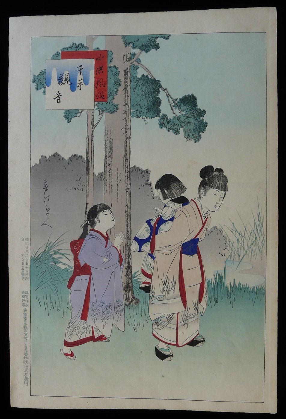 MIYAGAWA SHUNTEI: #P2300 FROM THE SERIES KODOMO FUZOKU - CHILDREN'S REFINEMENTS (1896)