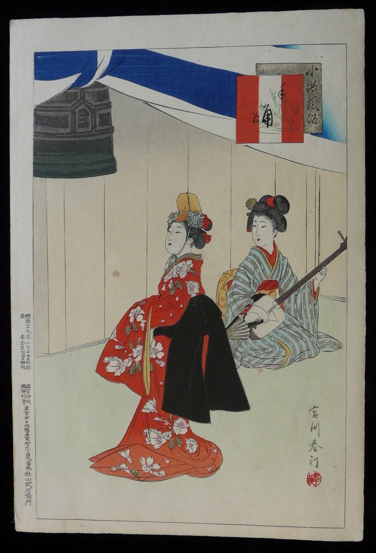 MIYAGAWA SHUNTEI: #P2301 FROM THE SERIES KODOMO FUZOKU - CHILDREN'S REFINEMENTS (1896)