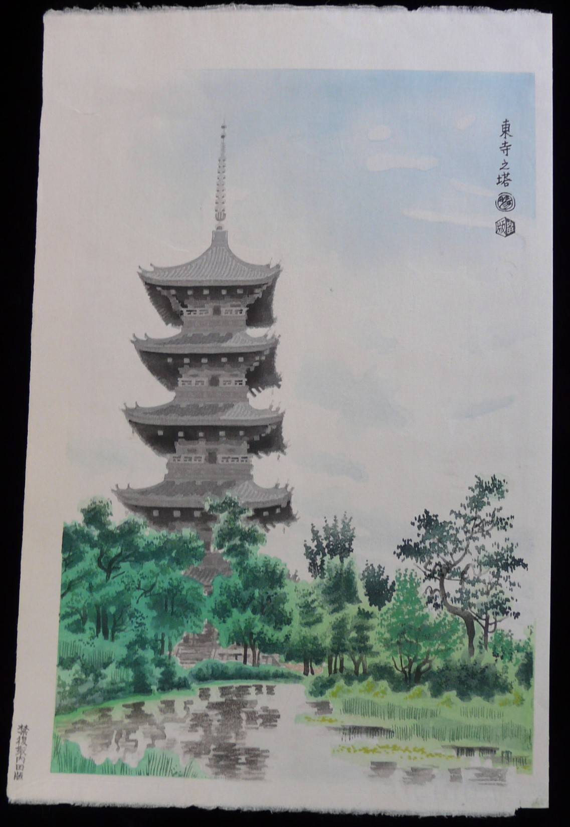 EIICHI KOTOZUKA: #P2324 PAGODA OF TOJI TEMPLE IN KYOTO