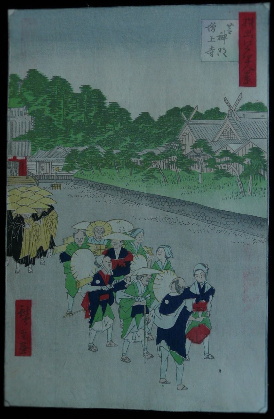 Ando Hiroshige: #P2435 SHIMMEI SHRINE AND ZOJO TEMPLE IN SHIBA DATED 1856 to 1858