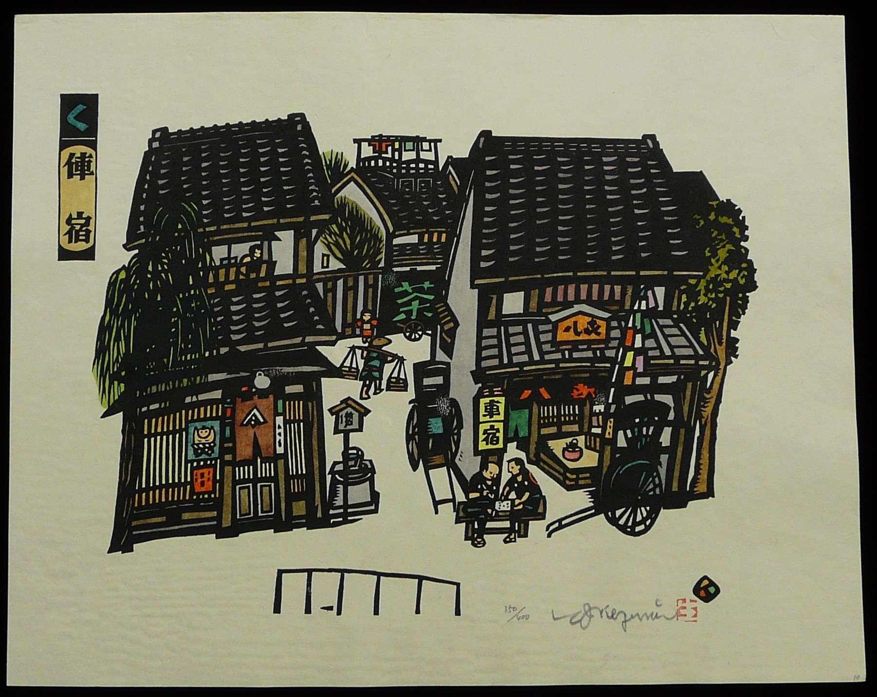 KIYOSHI IKEZUMI: #P2974 IN THE VILLAGE