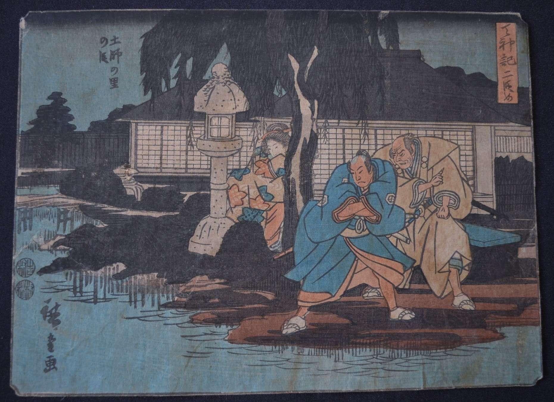 Ando Hiroshige: #P2977b SOGO BROTHERS