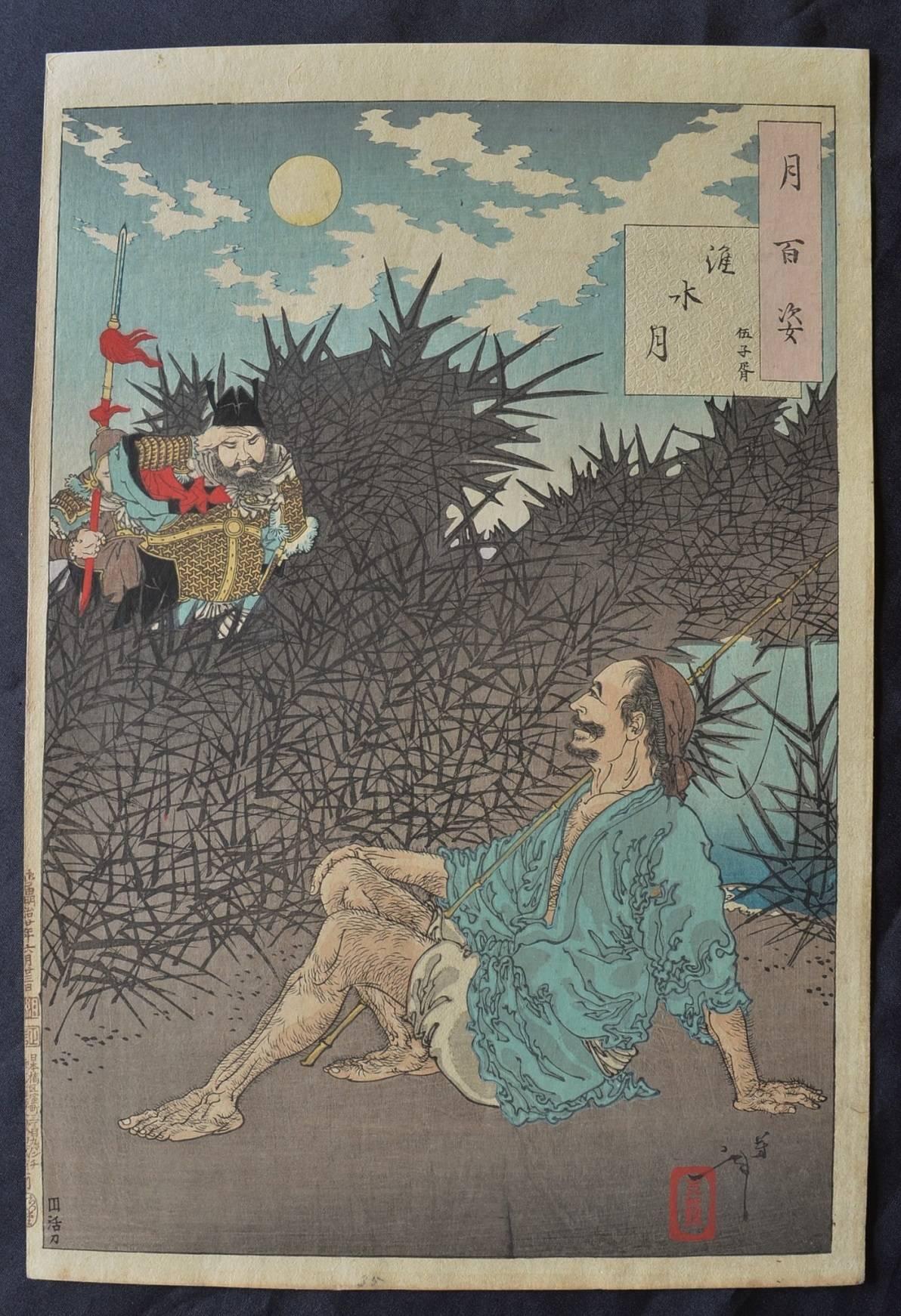 TAISO YOSHITOSHI: #P3331 WU ZIZU - HUAI RIVER MOON FROM 100 ASPECTS OF THE MOON SERIES