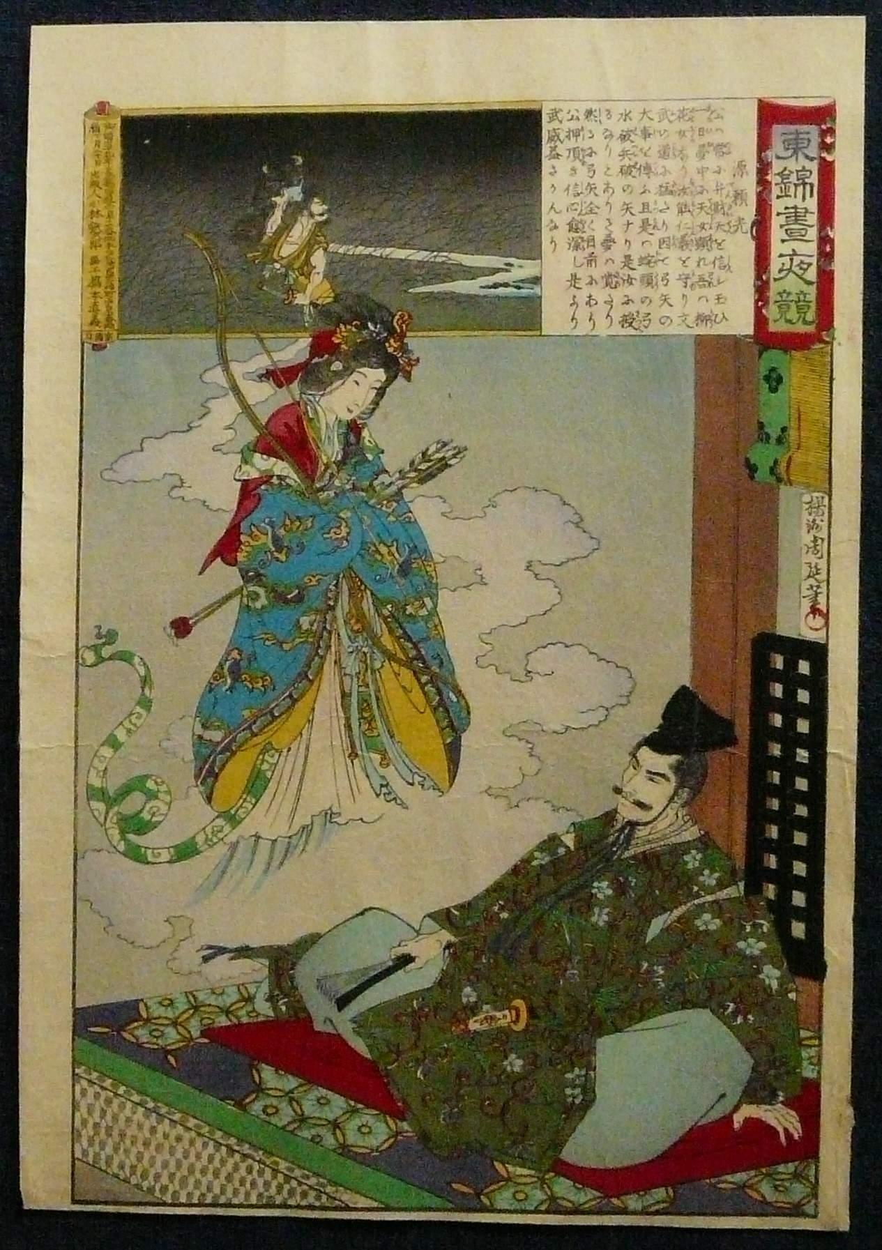 HASHIMOTO CHIKANOBU: #P3381 RAIKO'S VISION OF THE GODDESS BENTON (1886)