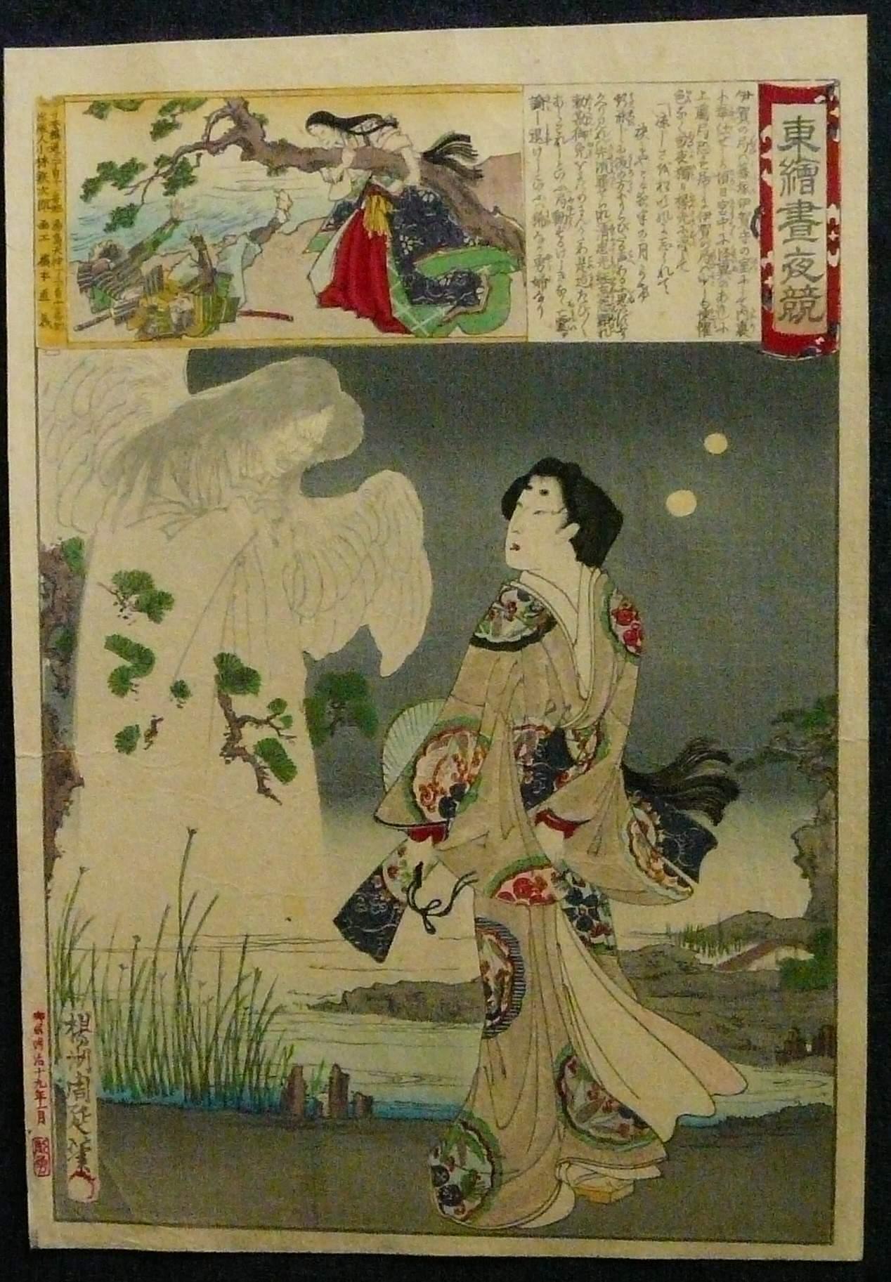 HASHIMOTO CHIKANOBU: #P3970 KUSUNOKI MASATSURA (1886)