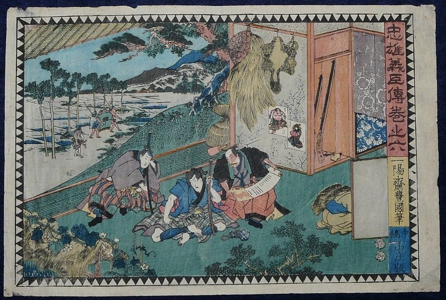 UTAGAWA KUNISADA: #P3398 SCENE 6 FROM THE SERIES the STORY OF LOYAL, FAITHFUL AND PROMINENT SAMURAI (CHUSINGURA) DATED 1847