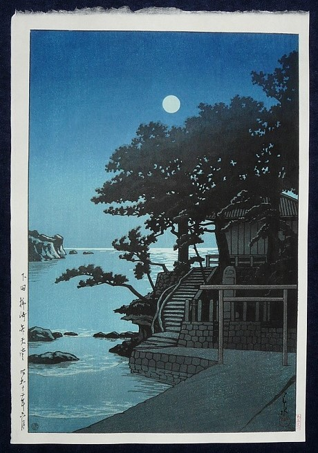 KAWASE HASUI: #P2435 BENTEN SHRINE IN SHIMODA