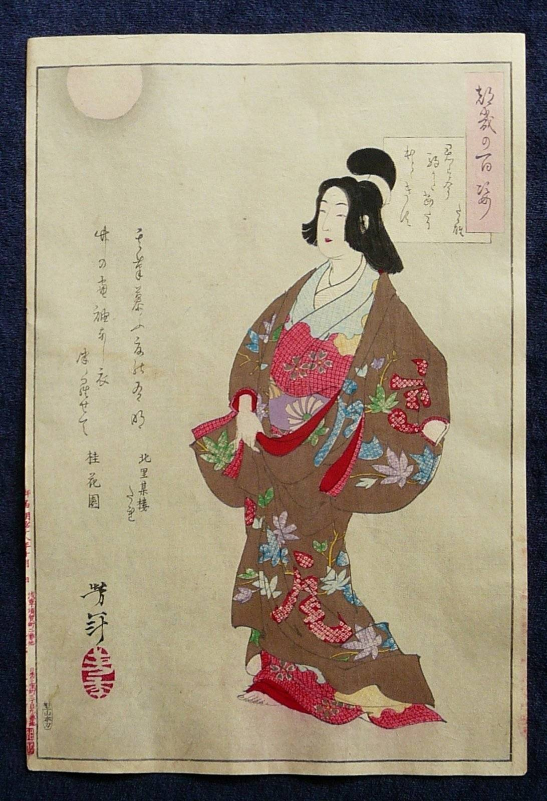 TAISO YOSHITOSHI: #P3610 THE COURTESAN TAKAO FROM 100 ASPECTS OF THE MOON SERIES