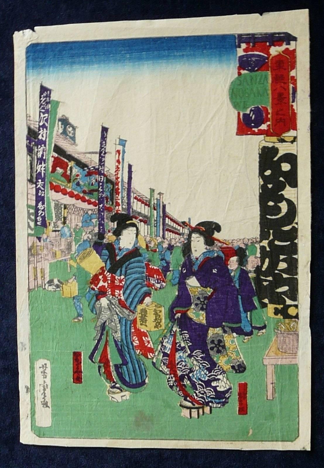 UTAGAWA YOSHITORA: #P3616 VERY RARE SANZA NO SAKE - KABUKI FESTIVAL DATED 1860