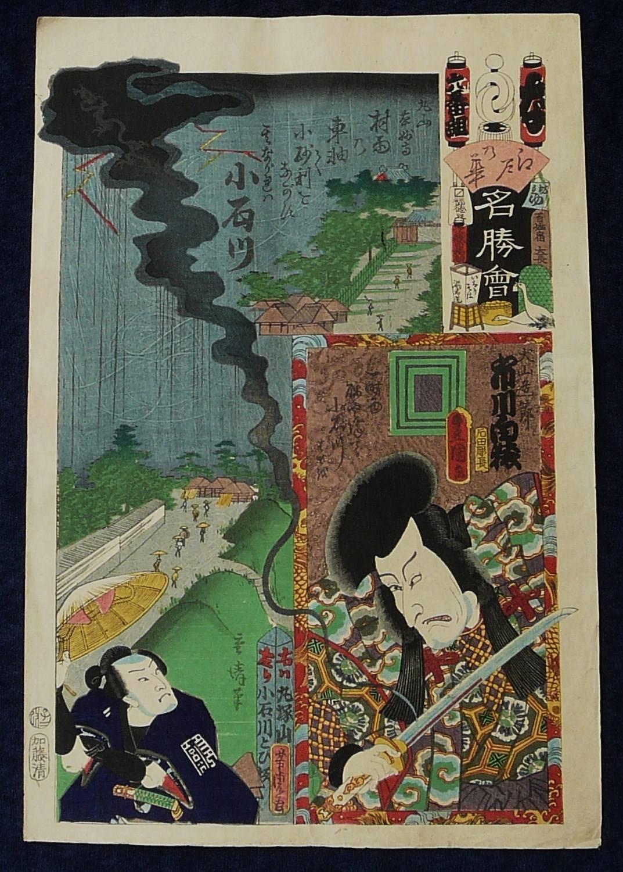 UTAGAWA KUNISADA: #P3655 NO KA KOISHIKAWA - DRAGON AT KOISHIKAWA