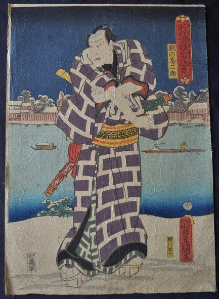 UTAGAWA KUNISADA: #P3658 SAMURAI BY THE RIVER 1858 to 1861