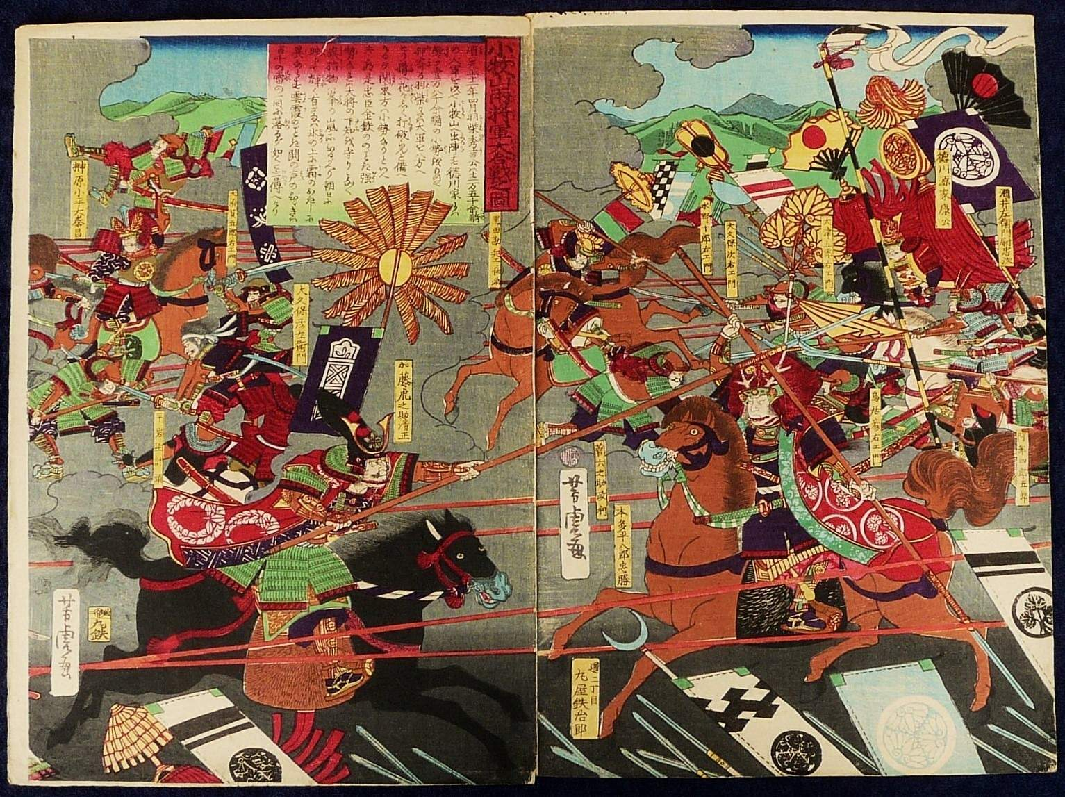 UTAGAWA YOSHITORA: #P3700 SUPERB DITYCH SHOWING SATO MASAKIYO IN BATTLE 1860s