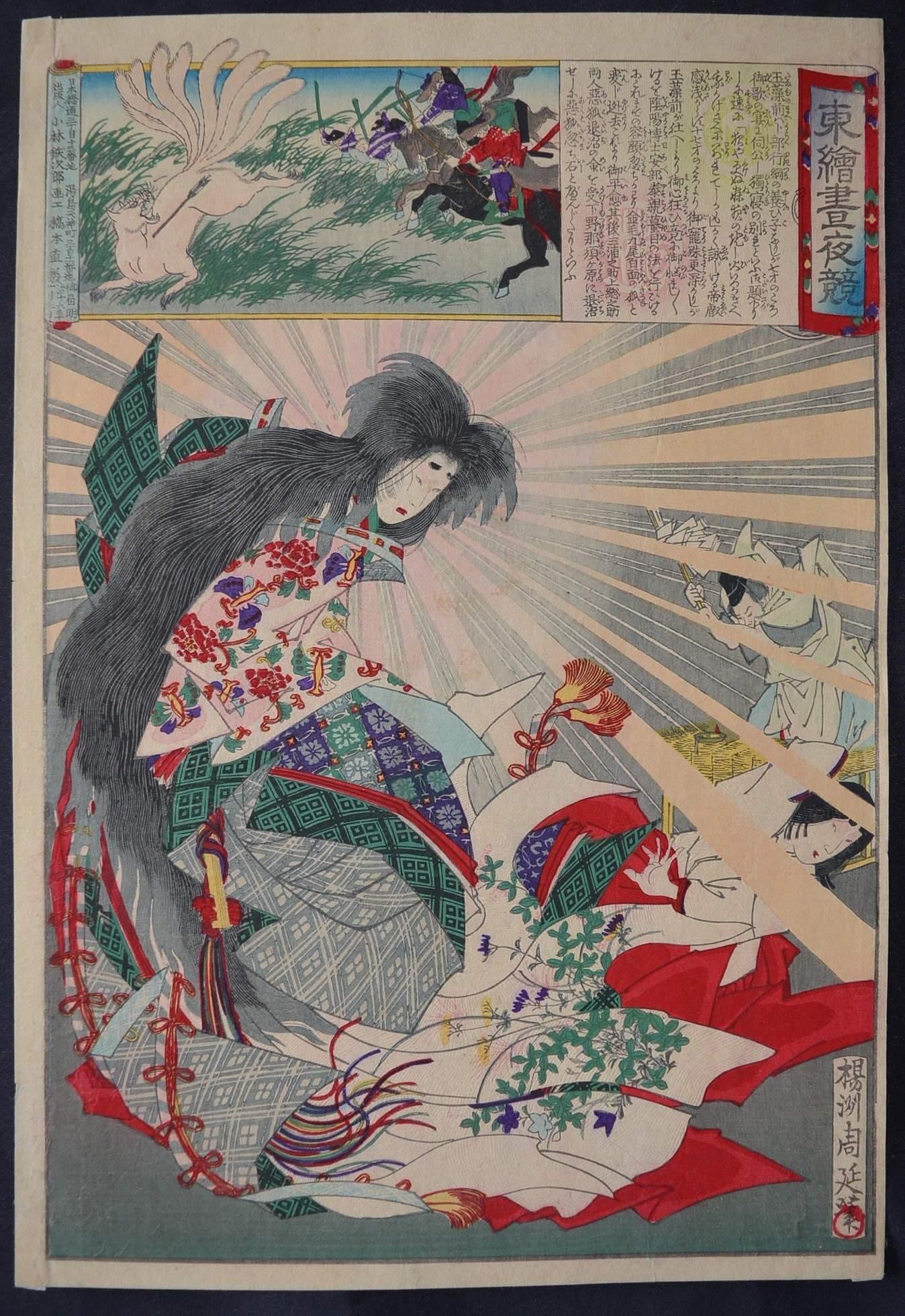 HASHIMOTO CHIKANOBU: #P3704 TOMANO - NO - MAE (1886)