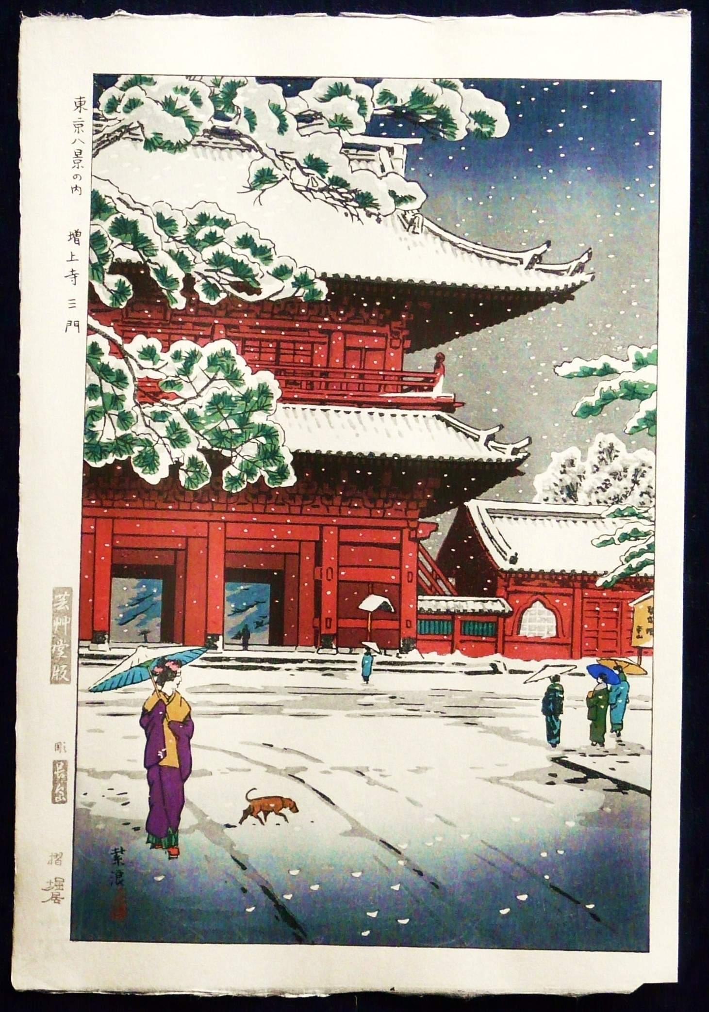 SHIRO KASAMATSU: #P3777 MAIN GATE OF ZOZOJI TEMPLE
