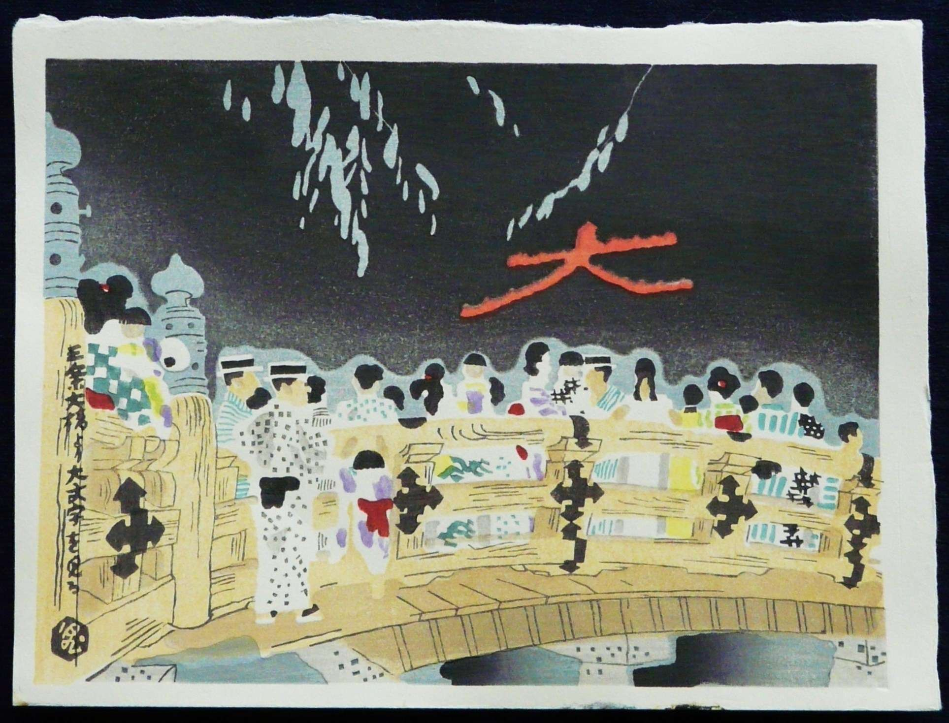 EIICHI KOTOZUKA: #P3785 NIGHT TIME ON SANJO BRIDGE, KYOTO