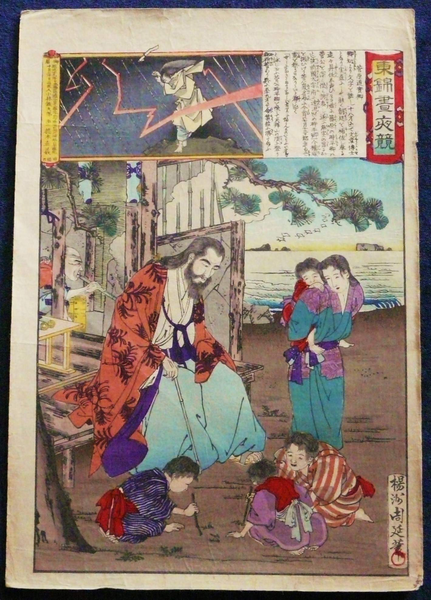 HASHIMOTO CHIKANOBU: #P3839 FIRST EDITION (1886)