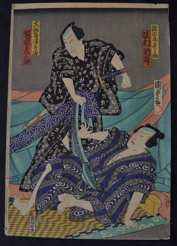UTAGAWA KUNISADA: #P3859 TWO SAMURAI WRESTLING DATED 1846