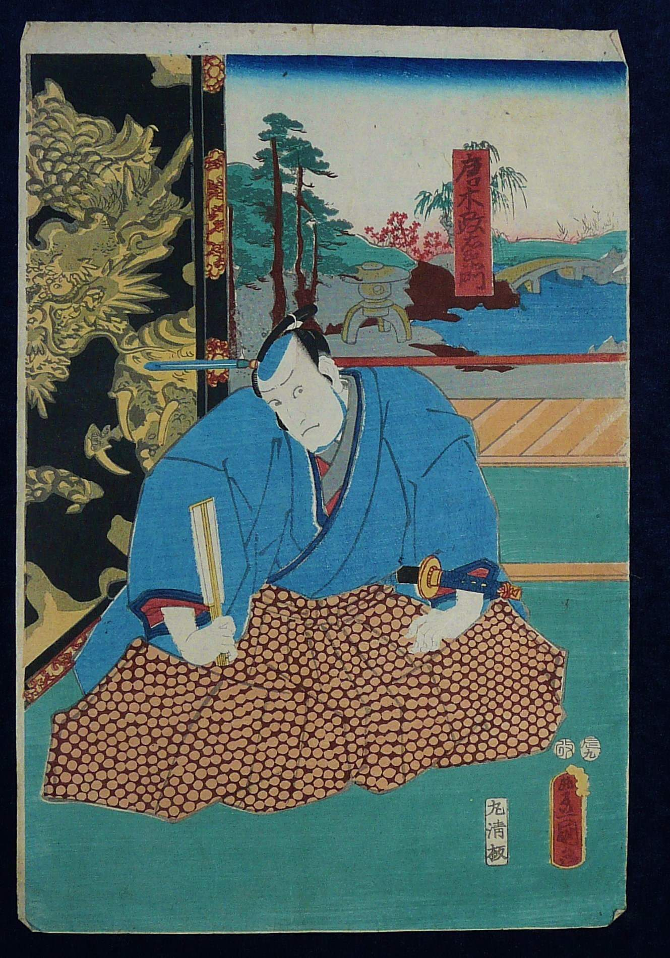 UTAGAWA KUNISADA: #P3862 SAMURAI MEDITATING BY A DRAGON SCREEN 1853 to 1857