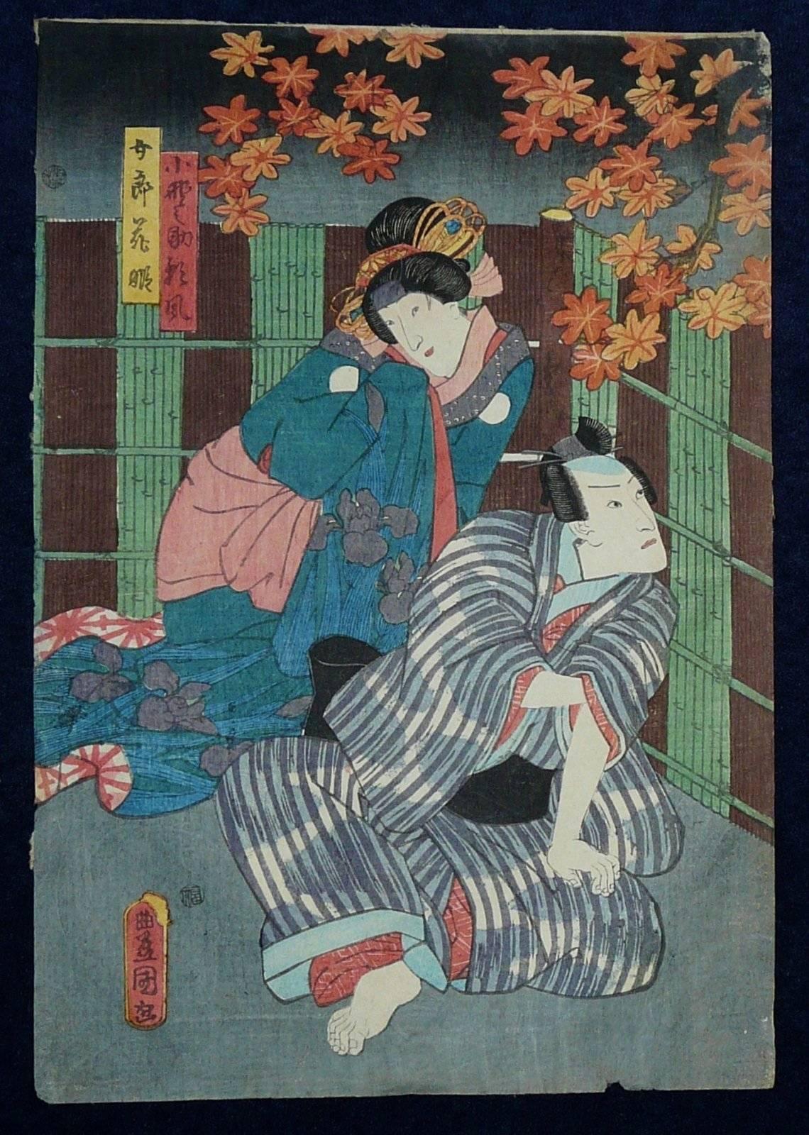 UTAGAWA KUNISADA: #P3864 NIGHT TIME MEETING IN THE GARDEN Circa 1850