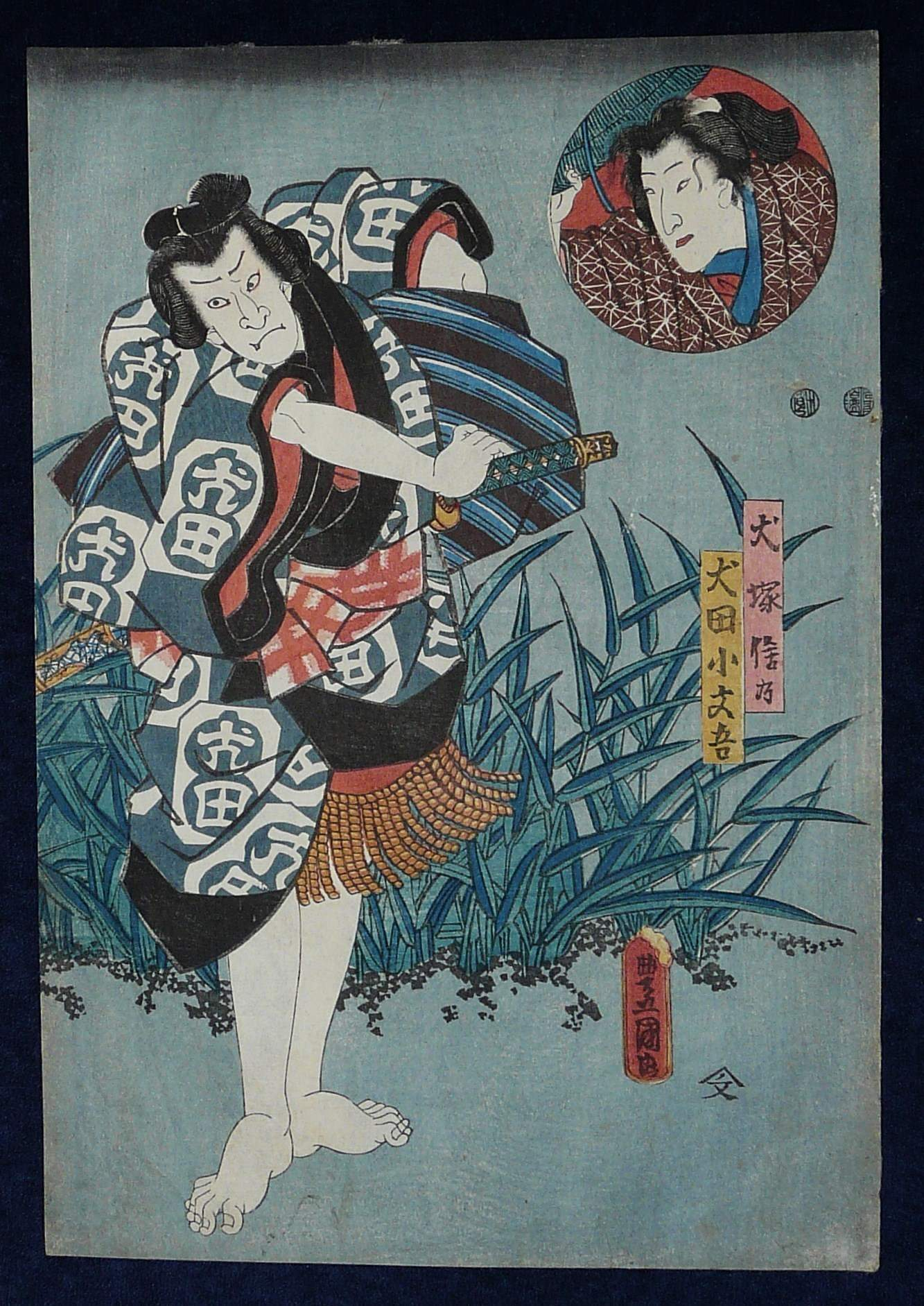 UTAGAWA KUNISADA: #P3865 EARLY SAMURAI WITH ROUND PORTRAIT DATED 1847 To 1853