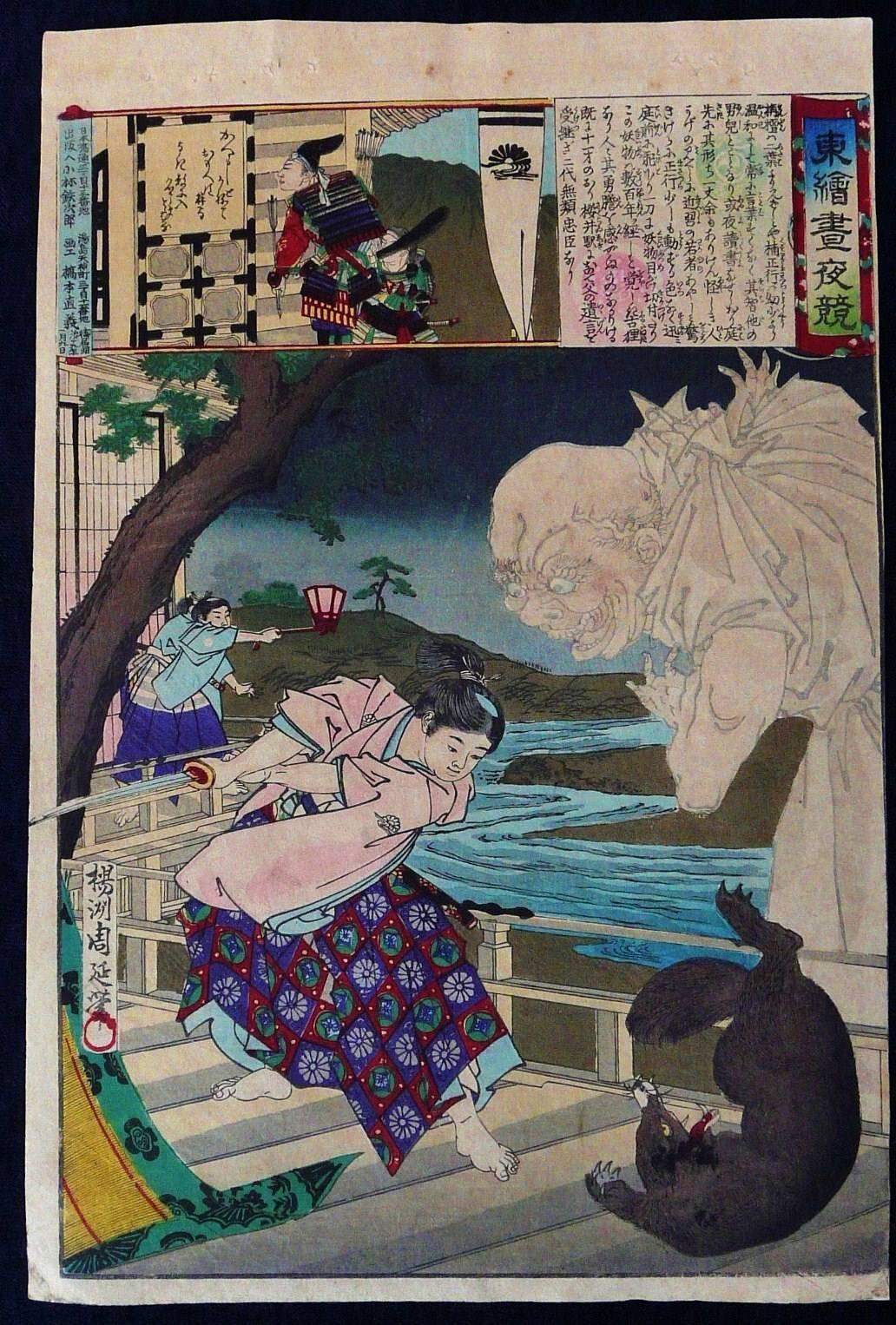 HASHIMOTO CHIKANOBU: #P3889 KUSINOKI MATSURA (1886)