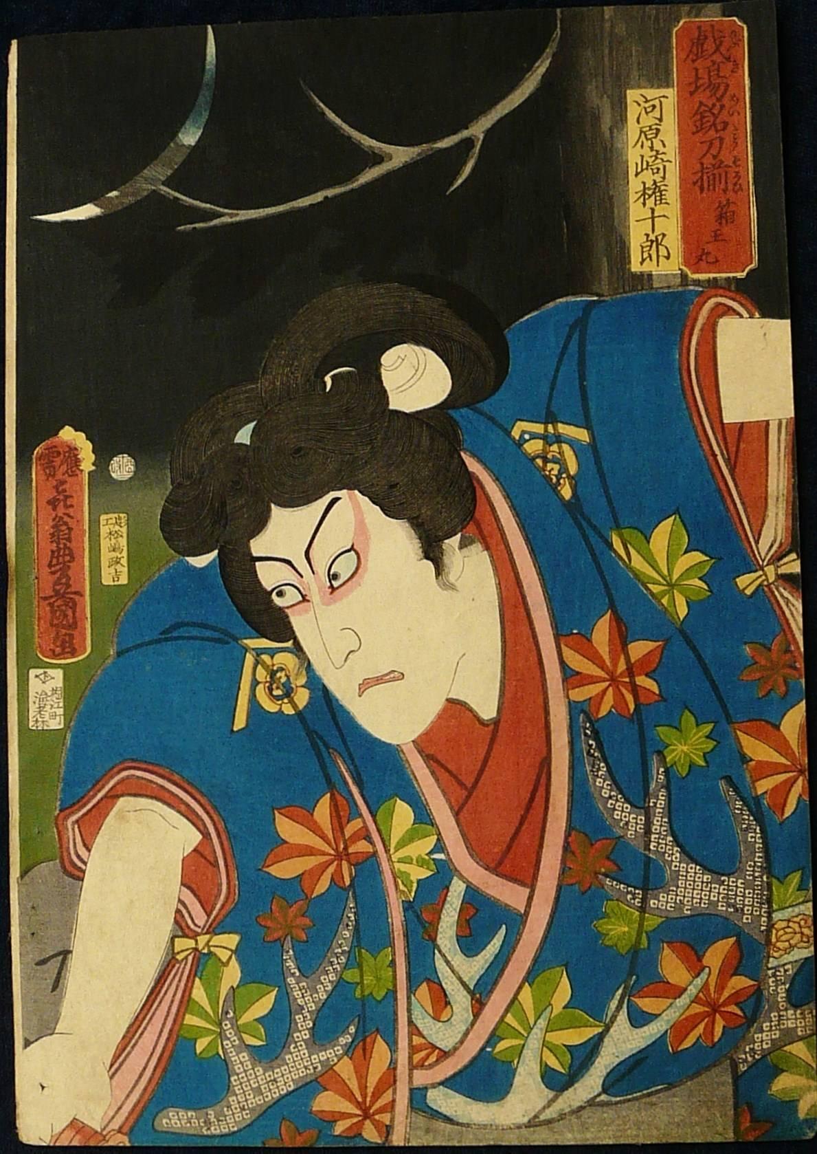 UTAGAWA KUNISADA: #P3389 SAMURAI IN THE MOONLIGHT DATED 1863