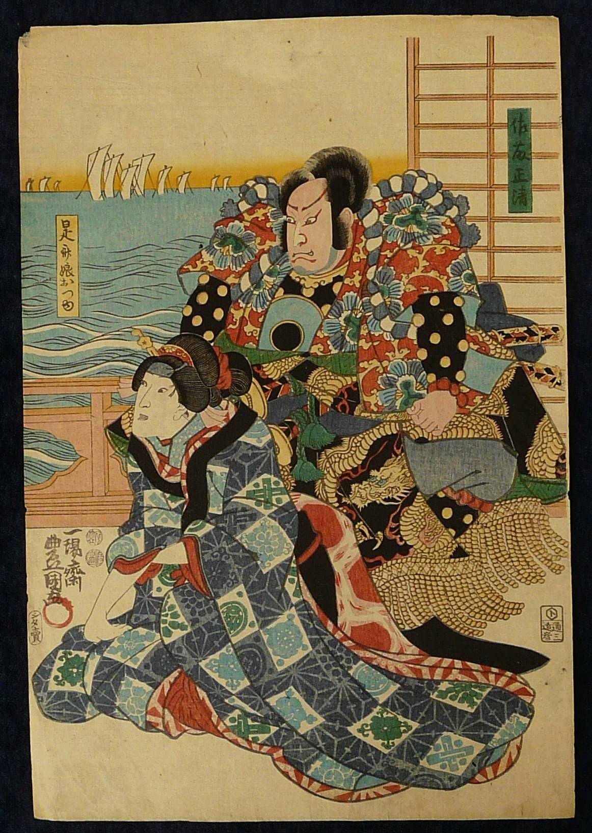 UTAGAWA KUNISADA: #P3904 SAMURAI IN A DRAGON KIMONO DATED BETWEEN 1847 To 1850