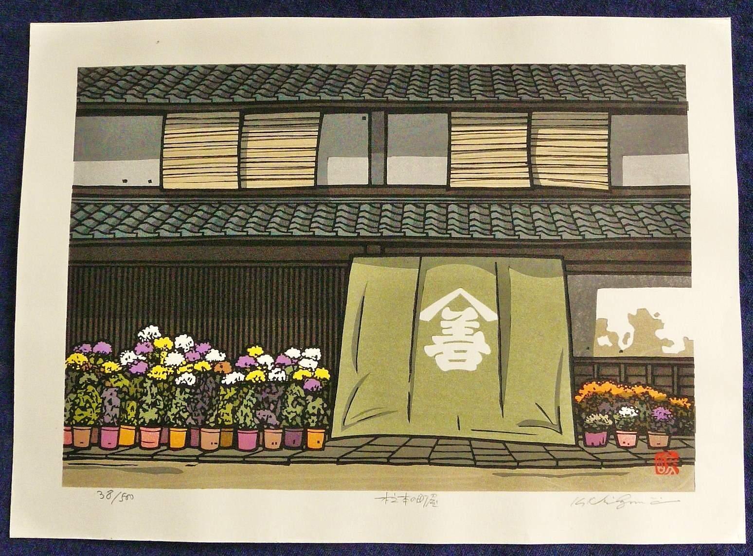 Katsuyuki Nishijima: #P3964 KINOMOTO NO MACHIYA