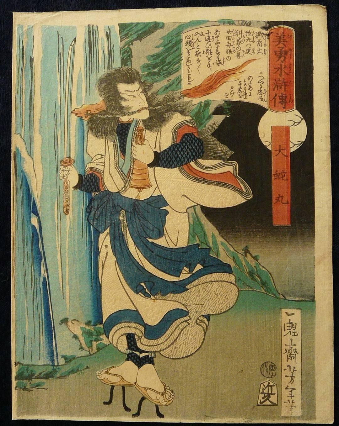 TAISO YOSHITOSHI: #P3969 BESIDE A WATERFALL WHILE THE FULL MOON SHINES, No 9 IN THE SERIES BIYU SUIKODEN