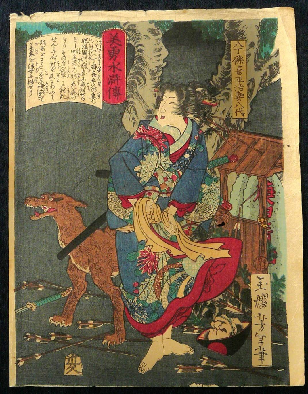 TAISO YOSHITOSHI: #P3972 YATSUSHIRO, THE WIFE OF HATCHOTSUBUTE KIHEIJI WAITS WITH HER DOG AFTER A BATTLETAISO YOSHITOSHI: #P3972 YATSUSHIRO, THE WIFE OF HATCHOTSUBUTE KIHEIJI WAITS WITH HER DOG AFTER A BATTLE, No 22 IN THE SERIES BIYU SUIKODEN