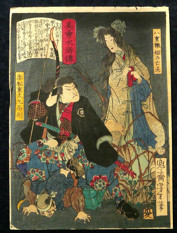 TAISO YOSHITOSHI: #P3973 AKAMATSU JUTAMARU TAKANORI TALKS WITH THE GHOST OF YAEHATAHIME YATSUSHIRO, No 23 IN THE SERIES BIYU SUIKODEN