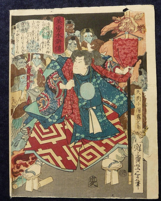 TAISO YOSHITOSHI: #P3974 TENGU KOZO KIRITARO PREPARES TO BATTLE WITH THE GOBLINS, No 26 IN THE SERIES BIYU SUIKODEN