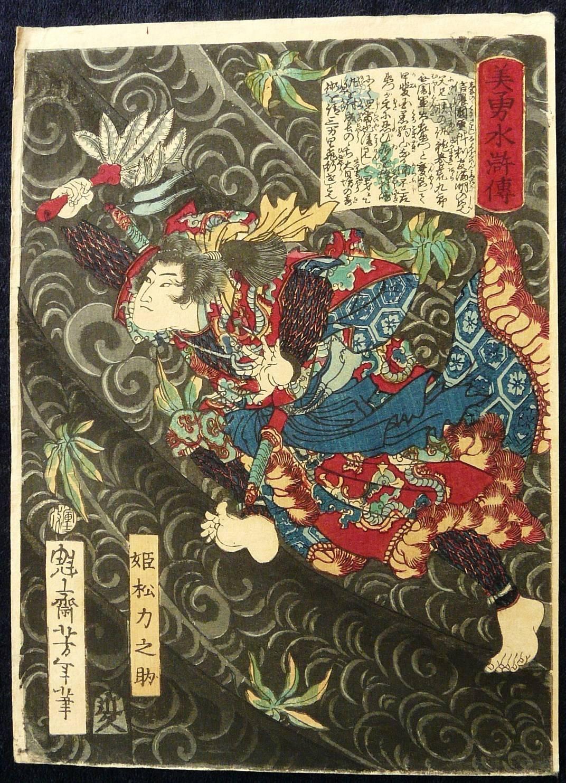 TAISO YOSHITOSHI: #P3975 HIMEMATSU CHIKARANOSUKE FLIES THROUGH THE STORM CLOUDS, No 27 IN THE SERIES BIYU SUIKODEN
