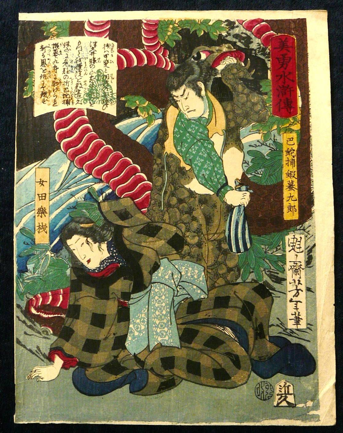 TAISO YOSHITOSHI: #P3976 THE SNAKE CHARMER GAMAKURO ROBS THE FEMALE DANCER KAKEHASHI, No 47 IN THE SERIES BIYU SUIKODEN