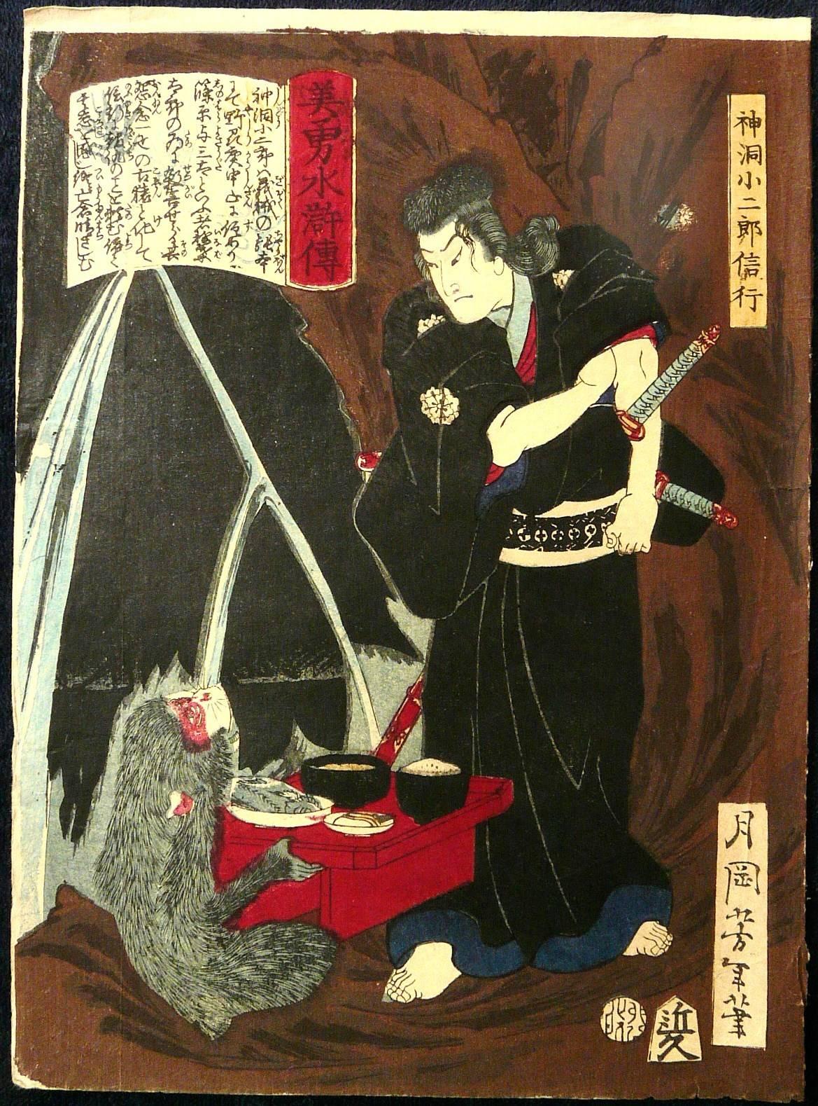 TAISO YOSHITOSHI: #P3977 SHINDO KOJIRO ENTERTAINS A MONKEY IN HIS CAVE, No 47 IN THE SERIES BIYU SUIKODEN